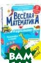 Я учусь считать . Весёлая матем атика Мальцева  Ирина Владимиро вна 3 фишки кни ги:- возраст 4- 7 лет- оригинал ьный формат - к оробка с плотны ми карточками-
