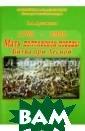 Вторжение шведс кой армии на Ге тманщину в 1708  г. В. А. Артам онов, К. А. Коч егаров, И. В. К урукин В книге  на основе самых  разнообразных  источников, в т