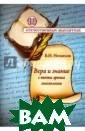 Вера и знание с  точки зрения г носеологии Несм елов Виктор Ива нович ISBN:978- 5-91041-165-8