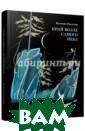 Край возле само го неба. На рек е Ангаре Распут ин Валентин Гри горьевич Книга  объединяет два  известных цикла  рассказов Вале нтина Распутина  -`На реке Анга