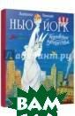 Нью-Йорк Храмцо в Александр Нью -Йорк! Кто не м ечтает там побы вать? Увидеть С татую Свободы,  пройтись по тес ным улицам горо да и даже свери ть время по час