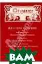 Женский сборник  Маргарет Андер сон, Кэтрин Хал м, Анна Бутковс кая `Женский сб орник` серии `Г урджиев. Четвер тый Путь` состо ит из трех книг  трех учениц Ге