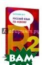 Русский язык по  новому. Часть  2 М. П. Аксенов а Учебник М.П.А ксеновой являет ся одним из сам ых известных и  авторитетных уч ебных курсов по  обучению русск