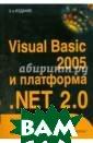 Visual Basic 20 05 и платформа  .NET 2.0 Эндрю  Троелсен 1088 с т.С выходом пла тформы .NET 2.0  язык программи рования Visual  Basic 2005 такж е в значительно