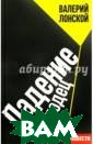 Падение в колод ец Лонской Вале рий Яковлевич ` Падение в колод ец` - новая кни га, в которую в ошли две повест и, написанные н а основе загадо чных историческ