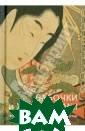 Бабочки и хриза нтемы. Японская  классическая п оэзия IX-XIX ве ков Мунэтакэ Та ясу, Акэми Тати бана, Исса, Рек ан, Томонори Ки -но, Тие-ни, Цу нэмори Тайра Ва