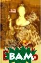 Женщина и власт ь Елена Тончу Н астоящее издани е из серии книг  доктора эконом ических наук, п рофессора Елены  Тончу повеству ет о женщинах,  оставивших заме