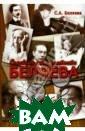 Семейная сага ф антаста Беляева  Беляева Светла на Александровн а Автор книги -  Беляева Светла на Александровн а, дочь писател я-фантаста Алек сандра Романови