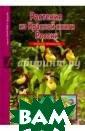 Растения из Кра сной книги Росс ии Ю. А. Дунаев а Российские уч еные создали Кр асную книгу, в  которую занесли  все виды расте ний, которым гр озит вымирание.