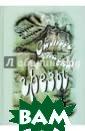 Самые сладкие г резы Сергей Нег раш Сергей Негр аш - автор мног очисленных прои зведений, включ ая книги `От ко нфуцианства до  критиканства` и  `Пути-дороги`;