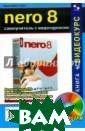 Nero 8. Самоучи тель с видеоуро ком (+ CD-ROM)  Кристофер Гленн  Эта книга допо лнена видеокурс ом на 2 часа и  посвящена описа нию работы с па кетом Неро 8 -