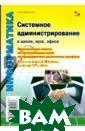 Системное админ истрирование в  школе, вузе, оф исе Кристофер Г ленн Эта книга  содержит сведен ия, необходимые  для ежедневной  работы по адми нистрированию к