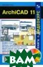 ArchiCAD 11 (+  DVD-ROM) Кристо фер Гленн Эта к нига знакомит ч итателя с основ ными средствами  и приемами раб оты с приложени ем ArchiCAD 11,  признанным лид