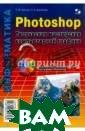 Photoshop. Твор ческая мастерск ая компьютерной  графики + CD-R OM Третьяк Т.М. , Анеликова Л.А . 176 стрУчебно е пособие предн азначено для по ддержки электив