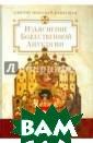 Изъяснение Боже ственной Литург ии, обрядов и с вященных одежд.  Святой Кавасил а Николай Свято й Кавасила Нико лай Изъяснение  Божественной Ли тургии, обрядов