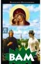 Анна и Елизавет а - Великие кня гини русские Ко лесникова Вален тина Савельевна  Эта книга - о  явлении чуда Го сподня: на Руси  - с отстоянием  в шесть веков