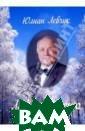 Люблю Россию. И збранные стихи  и поэмы Левчук  Юлиан Иванович  Юлиан Левчук -  выдающийся русс кий поэт, автор  двадцати четыр ех поэтических  книг. Его двадц
