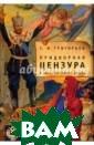 Придворная ценз ура и образ Вер ховной власти.  1831-1917 С. И.  Григорьев В на учной монографи и на основании  большого количе ства архивных д окументов, боль