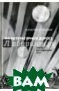 На литературной  дороге. Очерки , воспоминания,  эссе Зелинский  Корнелий Люциа нович Корнелий  Люцианович Зели нский - литерат уровед, критик,  один из основа