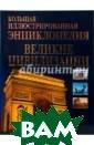 Большая иллюстр ированная энцик лопедия великие  цивилизации ми ра Царева Татья на Борисовна <p ></p> Данная эн циклопедия соде ржит исчерпываю щую информацию
