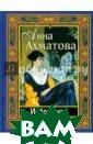 Избранное. Анна  Ахматова Анна  Ахматова   `У к аждого поэта, -  писала Ахматов а, - своя траге дия, иначе он н е поэт. Без тра гедии нет поэта  - поэзия живет