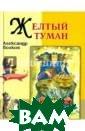 Желтый туман А. Волков ISBN:978 -5-91503-167-7