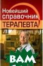 Новейший справо чник терапевта  Николаев Евгени й Алексеевич <p ></p> Эта книга  является униве рсальным медици нским справочни ком, включающим  в себя полнейш