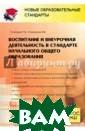 Воспитание и вн еурочная деятел ьность в станда рте начального  общего образова ния П. В. Степа нов, И. В. Степ анова В школах  России началось  введение новог