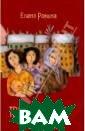 Три женщины Еле на Ронина Извес тный московский  писатель, авто р шести книг Ел ена Ронина пред ставляет доброт ную семейную са гу, разворачива ющуюся на фоне