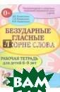 Безударные глас ные в корне сло ва. Рабочая тет радь для детей  6-9 лет В. В. К оноваленко, С.  В. Коноваленко,  М. И. Кременец кая ISBN:978-5- 91928-822-0