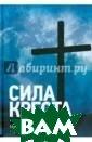 Сила креста Мах еш и Бонни Чавд а Крест Иисуса  — это эпицентр  Божьей славы дл я Его творения.  Бог приобрел С ебе мир через И исуса Христа -  это невероятное