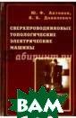 Сверхпроводнико вые топологичес кие электрическ ие машины Ю. Ф.  Антонов, Я. Б.  Данилевич В кн иге применитель но к электричес ким машинам нов ого типа описан