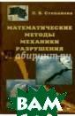Математические  методы механики  разрушения Л.  В. Степанова В  книге, посвящен ной динамично р азвивающемуся н аправлению совр еменной механик и деформируемог