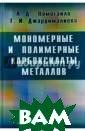 Мономерные и по лимерные карбок силаты металлов  А. Д. Помогайл о, Г. И. Джарди малиева Обобщен ы и систематизи рованы данные о  синтезе и реак ционной способн