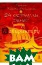 24 формулы дене г. Игра для взр ослых Зинкевич- Евстигнеева Тат ьяна Дмитриевна  Замечали ли вы , сколько раз в  день, прямо ил и косвенно, вы  мысленно обраща