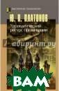 Управленческий  ресурс организа ции Платонов Юр ий Основным рес урсом организац ии принято счит ать управленчес кую деятельност ь, которую расс матривают как п