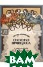 Жили-были книжк и. Снежная прин цесса Гофман Р.  Красочно иллюс трированная ска зка Р. Гофмана  с замечательным и иллюстрациями  А.Х.Вестфален. О художнике:Ант