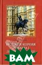 История короля  Ричарда I Львин ое Сердце А. Гр ановский Книга  посвящена описа нию жизни и дея тельности англи йского короля,  имя которого пр и жизни стало л