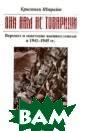 `Они нам не тов арищи...` Верма хт и советские  военнопленные в  1941-1945 гг.  Кристиан Штрайт  Это исследован ие профессора Г ейдельбергского  университета я