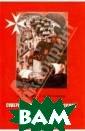 Суверенный маль тийский орден и  подделки под н его В. А. Захар ов, Е. А. Пчель ников Книга рас сказывает о фен омене, известно м под названием