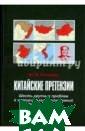 Китайские прете нзии. Шесть кру пных проблем в  истории взаимоо тношений России  и Китая Ю. М.  Галенович В нас тоящее время в  КПК-КНР использ уется термин `п