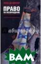 Право на возвра щение. Израиль  2024? Леон де В интер Сенсацион ный роман-антиу топия известног о голландского  писателя и публ ициста - максим ально политичес