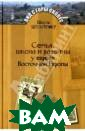 Семья, школа и  раввины у еврее в Восточной Евр опы Шауль Штамп фер Представлен ные в нашем изд ании в большинс тве своем вперв ые на русском я зыке, избранные