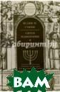 Евреи Вавилонии  в талмудическу ю эпоху Гафни И .М. ISBN:978-5- 93273-443-8