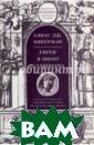 Евреи в эпоху э ллинизма Бикерм ан Элиас Дж. <b >ISBN:978-5-932 73-452-0 </b>