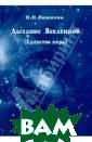 Дыхание Вселенн ой (Единство ми ра) Н. Н. Якимо ва Автор книги  размышляет не с только о том ед инстве, которое  скрепляет все  многообразие ст руктурных и рит