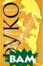 Фуко. Его мысль  и личность Пол ь Вен Книга о ф ранцузском фило софе и теоретик е культуры Мише ле Фуко принадл ежит перу истор ика Поля Вена,  с которым Фуко