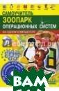 Самоучитель. Зо опарк операцион ных систем на о дном компьютере  Абражевич С.Н.  320 стр. Опера ционная система  Windows - это  только часть ко мпьютерного мир