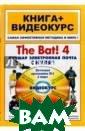 The Bat! 4. Луч шая электронная  почта с нуля!:  книга + видеок урс (+СD) Дриба с Л. К., Кашева ров А.В. 272 ст р. Книга, котор ую вы держите в  руках, предста