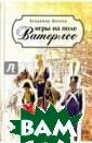 Игры на поле Ва терлоо Владимир  Шпаков Вашему  вниманию предла гается сборник  повестей Владим ира Шпакова.<b> ISBN:978-5-9368 2-610-8 </b>